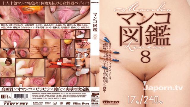 Teriyaki BT-178 Manko Illustrated Book 8: Mitsuha Kikukawa, Mirai Hanamori, Hasumi Yoshioka, 17 people in total