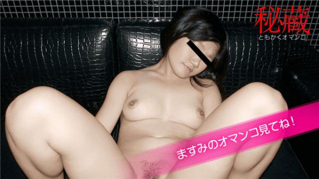 10musume 012420_01 Masumi Hatanaka treasured pussy selection Masumi of pussy look please