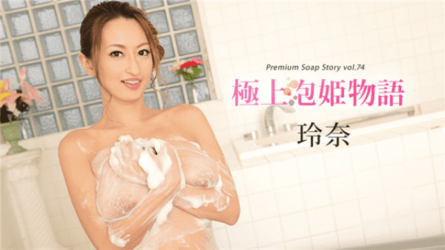 Caribbeancom 012420-001 Anna Superb Bubble Princess Story Vol.74