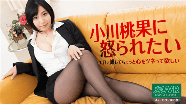 Caribbeancom 012620-001 I want to be abused by a beautiful person A steamy black pantyhose beauty