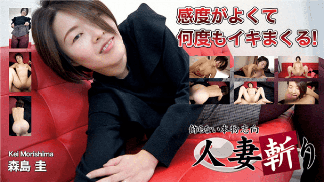 C0930 hitozuma1307 Married wife slash Kei Morishima 38 years old