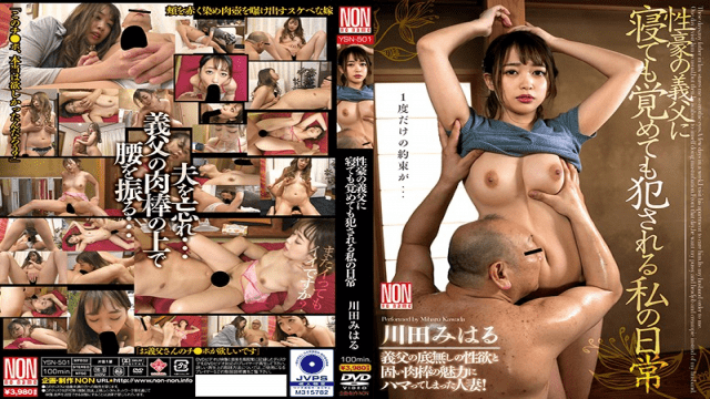FHD Non YSN-501 Mita An Even If I Sleep Or Wake Up To My Sexual Father-in-lawI Can Get My Daily Life