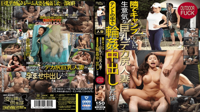 FHD Hentai Shinshi Kurabu CLUB-604 Kashiwagi Kurumi  A Case Where A Cheeky Busty Enormous Ass Hitched Lady Who Was Camping
