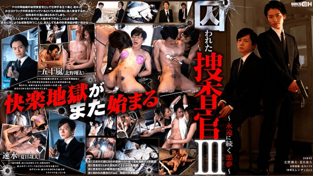 FHD GIRL'SCH GRCH-284 Erika Kitagawa Mizuno Chaoyang Followed by investigators III forever trapped nightmare