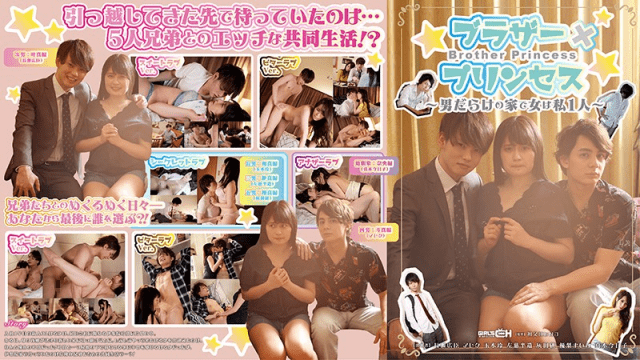 FHD GIRL'S CH GRCH-316 Maina Yuri Brother Princess A Woman In A House Full Of Men Is Alone