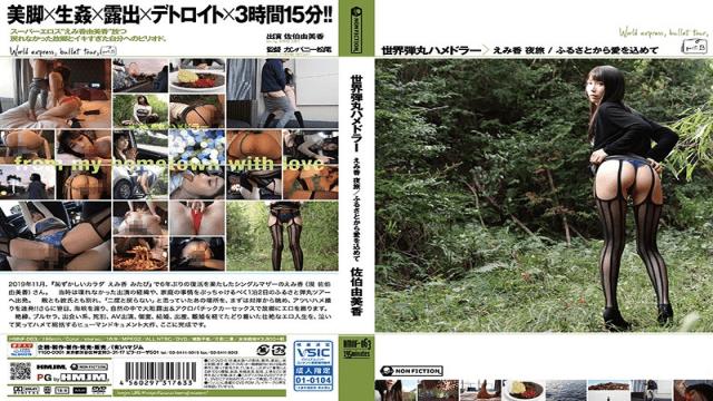FHD MERCURY HMNF-063 Yumika Saeki World Bullet Hamedler Emika Night Trip With Cherish