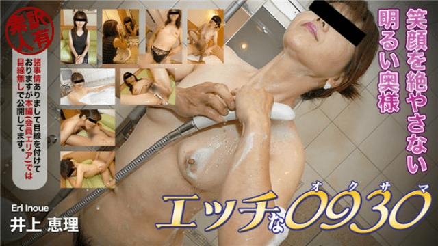 H0930 ki200128 Eri Inoue Horny 0930 43 years old