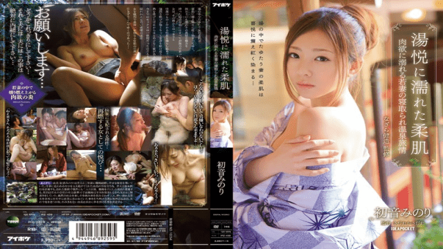 HD Uncensored IDEA POCKET IPZ-459 Minori Hatsune Hot Springs Summertime Is Netora Of Young Wife Drown In Yawahada Carnal