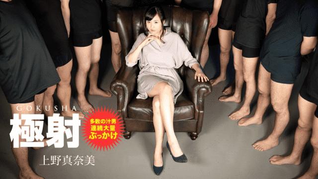 1Pondo 020120_968 Manami Ueno Gokui