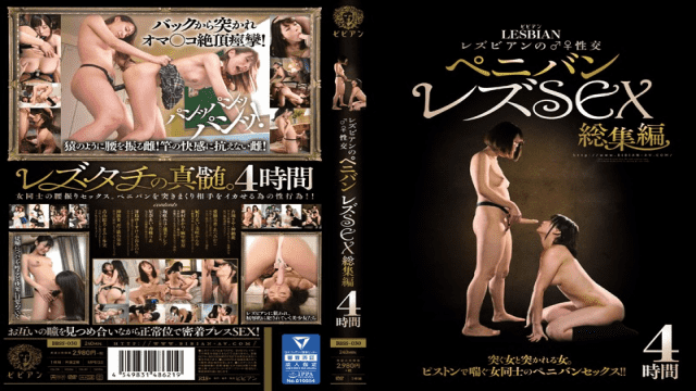 Bibian BBSS-030 Lesbian Sexual Intercourse Penivan Lesbian SEX Omnibus 4 Hours