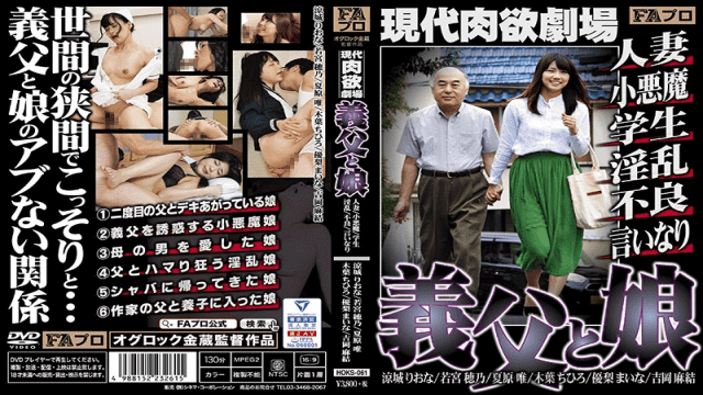 FA Pro HOKS-061 Modern Carnal Theater Father-in-law And Daughter Married / Small Devil / Student / Nasty / Bad / Compliant