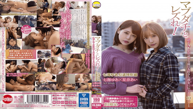 Lez Re! LZDQ-017 Lesbian With Mabudachi! 10 Things I Want To Tell My Favorite Her Before I Retire AV Nanami Yua Retired Lesbian Special Edition