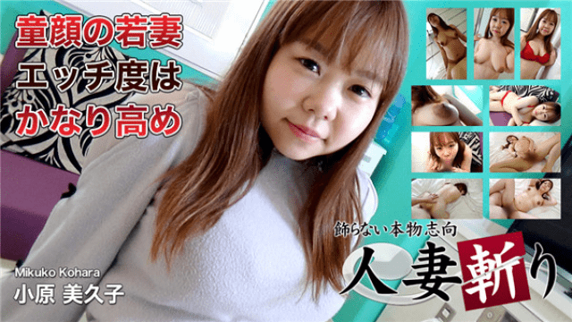 C0930 hitozuma1308 Housewife slash Mikuko Ohara 29 years old