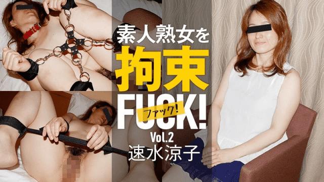 Heyzo 2186 Ryoko Hayamizu Fuck restraint amateur mature woman Vol.2