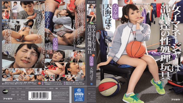 HD Uncensored IDEA POCKET IPZ-658 Tsubasa Amami Women's Manager Staff Our Sexual Processing Toys Basketball Club
