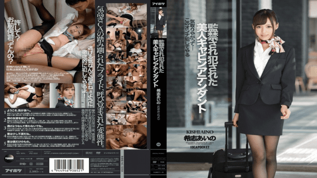 HD Uncensored IDEA POCKET IPZ-522  Aino Kishi Imprisonment Is Fucked The Beauty Cabin Attendant