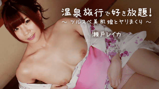 HEYZO 2187 Reika Seto All you can eat hot spring trip Tsursube beautiful skin girl and spear rolling