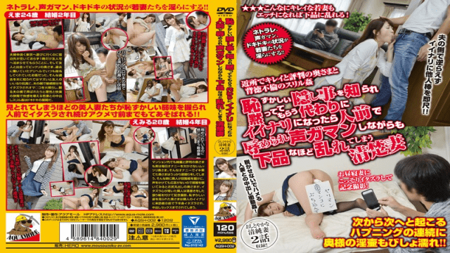 Mousouzoku AQSH-002 Ema Mizuki Once We Found Out This Neat And Clean Housewife's Embarrassing Secret, She Was Forced To Obediently Fuck Wherever We Wanted, Even In Public, As She Became A Lustful And Horny Bitch While Trying To Keep Her Screams Of P - Jav HD Videos