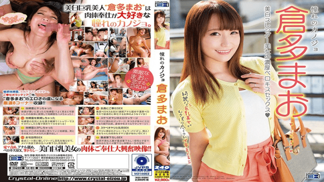 Crystal Eizou CADV-749 Kurata Mao Longing Girlfriends