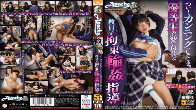 FHD Apache AP-737 Teachers Take Advantage Of The Weakness Of The Honor Student Who Just Cheated