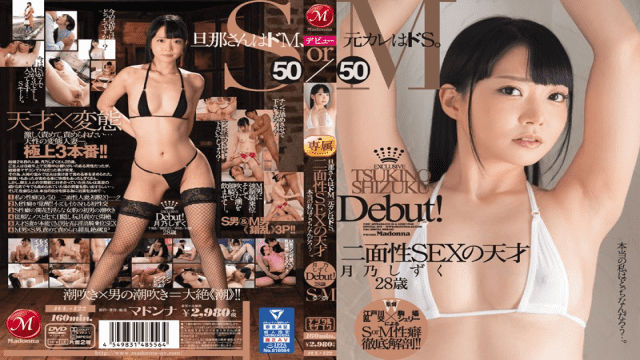 FHD Madonna JUL-122 Tsukino Shizuku Husband Is De M, Ex-boyfriend Is De S. SorM 50/50 Which Is True, I Am  Genius Of Two-sided SEX Tsukino Drop 28-year-old Debut