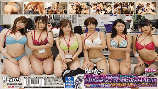 FHD Hunter HUNTA-716 Aramura Akari Ayaha Miori If I Get A Job At An Underwear Maker, The Man Is Me Alone And The Surroundings