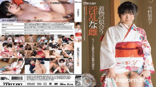 Studio Teriyaki BT-179 Kanako Imamura Nympho Female Who Looks Good In Kimono