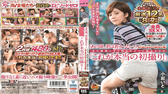 SOD Create SDMU-960 At That Time, You Were Young The First Collection Of SEX In Front Of The Camera, Shot In Amateur Days Before Debut