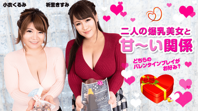 Caribbeancom 020820-001 Kurumi Kurumi Two Big Tits Beauty And A Sweet Relationship Which Valentine Play Do You Like