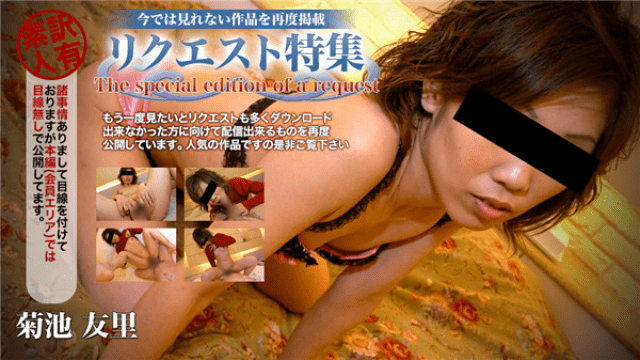C0930 ki200208 Married wife slash request collection