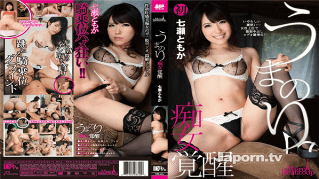 Merci Beaucoup MCDV-40 Nanase Mercy Boeku DV 40 Umamori Lady Awakens - Jav HD Videos