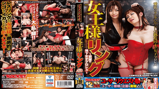 FHD Rocket RCTD-305 Yokoyama Natsuki Queen is Ring Desire Underground Women is Pro Lesbian