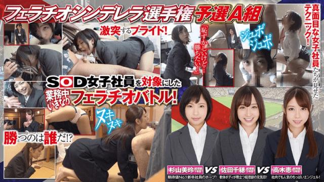 FHD SOD Create 107SHYN-080 Chiho Sada Mirei Sugiyama Megumi Takagi Blowjob Cinderella II