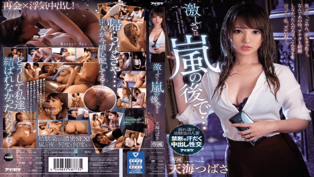 FHD IDEA POCKET IPX-440 Tsubasa Amami The Intensity Is After The Storm