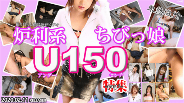 Tokyo Hot n1442 TOKYO HOT TOKYO HOT passion U150 Petit daughter special feature part1