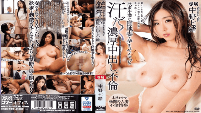 FHD Tameike Goro MEYD-569 Nakano nao A Frustrated Apartment Wife Conceived And A Father is Sweaty Rich Creampie Affair