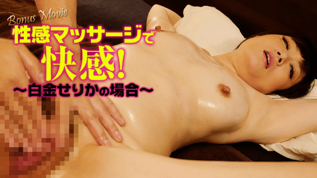 Heyzo 2192 Platinum Serika Pleasure with erotic massage In the case of Platinum Serika