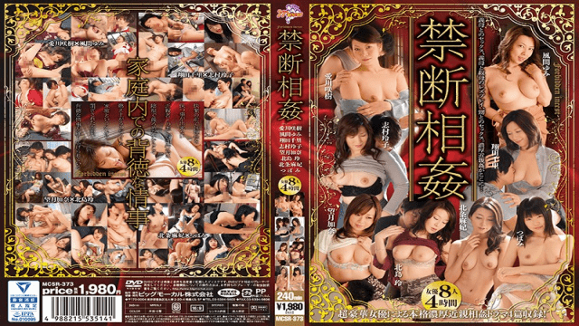 BIGMORKAL MCSR-373 Mochiduki Kana Forbidden Incest