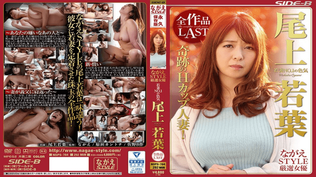Nagae Style NSPS-784 Onoue Wakaba NAGASE STYLE Carefully Selected Actress Young Woman NO.1 is Sex Appeal YOKOUJOYAMA All Works LAST
