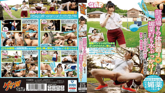 Prestige GZAP-013  Aphrodisiac Water Splashing Aiming At Gym Clothes