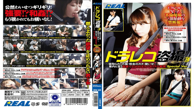 Real Works XRW-828 Dorareko Voyeur 3 Cuckold Affair Debt Debt Stomach Car Sex Situation In A Closed Room Called Inside The Car