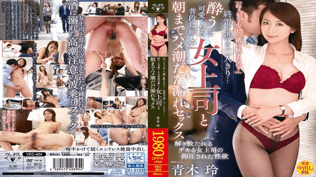 FHD Venus VEC-404 Aoki Rei Alone With The Missed Last Train It's Cute When You Get Drunk