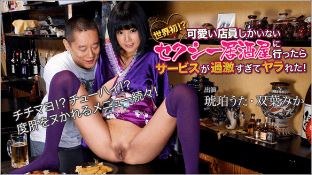 XXX-AV 20678 Futaba Mika Amber Uta Sexy Izakaya Full High Definition vol.02