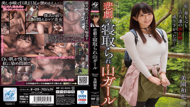 FHD Aurora Project Annex APNS-168 Waka Misono The Tragedy is Cuckold Mountain Young lady