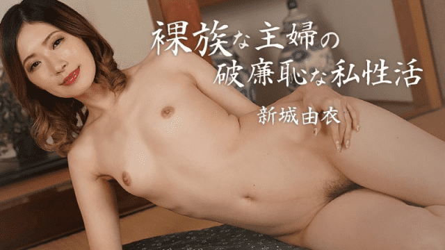 HEYZO 2195 Yui Shinjo Shameless private activity of a naked housewife