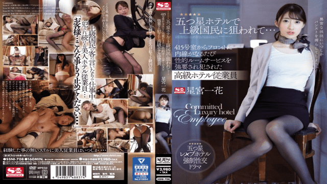 S1 NO.1 STYLE SNI-708 Hoshimiya Ichika At A Five star Hotel, Aimed At By Senior Citizens. A Luxurious Hotel Employee Who Was Forced