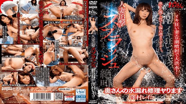 FHD Dogma DDOB-067 Sawamura Reiko Married Pursuit Splash Wife's Water Leak Repair