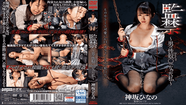 FHD Dogma DDHH-009 Hinano Kamisaka Confinement I Became A Male Sex Girl