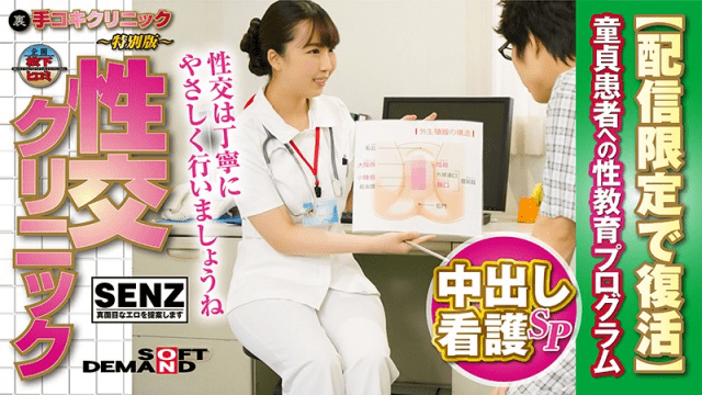 FHD SOD Create SDFK-007 Kurumi Tamaki A Program To Educate Cherry Boys Digital Exclusive Rerelease