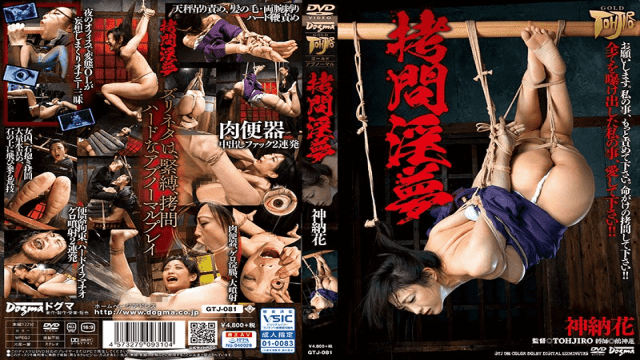 FHD Dogma GTJ-081 Hana Kanno Torture Horny Dream
